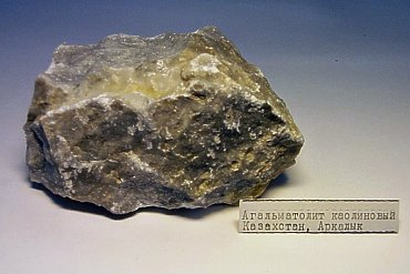 Камень Агальматолит Agalmatolit1